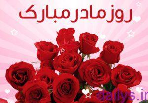 matn rozmadarmobarak irnab ir متن روز مادر مبارک