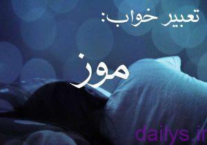 tabirkhab moz irnab ir تعبیر خواب موز