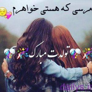 5b0d3b2642e47 axprofile khaharammobarak irnab ir عکس پروفایل خواهرم تولدت مبارک