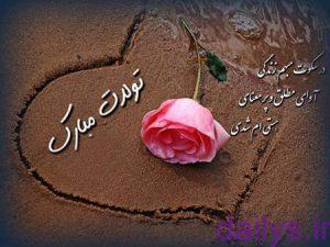5b0d3b2860a0d axprofile khaharammobarak irnab ir عکس پروفایل خواهرم تولدت مبارک