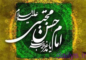 5b0e9fd93fb15 sherdarmadheemam hasanmojtaba irnab ir شعر در مدح امام حسن مجتبی ع