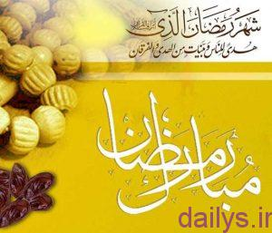 enshadarmored maheramezan irnab ir انشا در مورد ماه رمضان