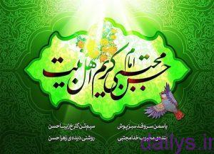 matntabrikmilad emamhasanmojtaba irnab ir متن تبریک میلاد امام حسن مجتبی ع