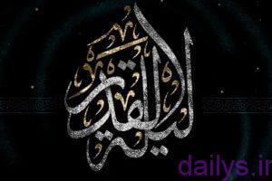 5b12486cacdeb axprofile shabghadr irnab ir عکس پروفایل شب قدر