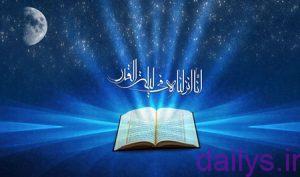 5b124879a0ddb axprofile shabghadr irnab ir عکس پروفایل شب قدر