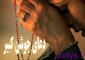 khavas doayegoshankabir irnab ir خواص دعای جوشن کبیر