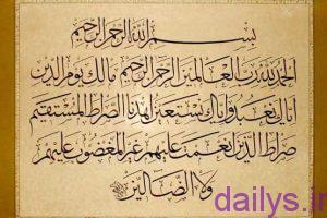 khavas sorehamd irnab ir خواص سوره حمد