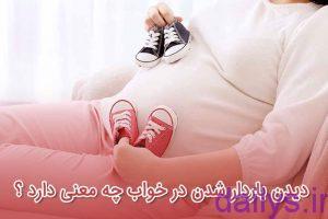 tabirkhabbardari irnab ir تعبیر خواب بارداری