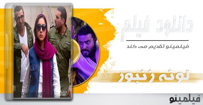 5bb15312395b8 filminonet irnab ir فیلمینو : دانلود فیلم ایرانی