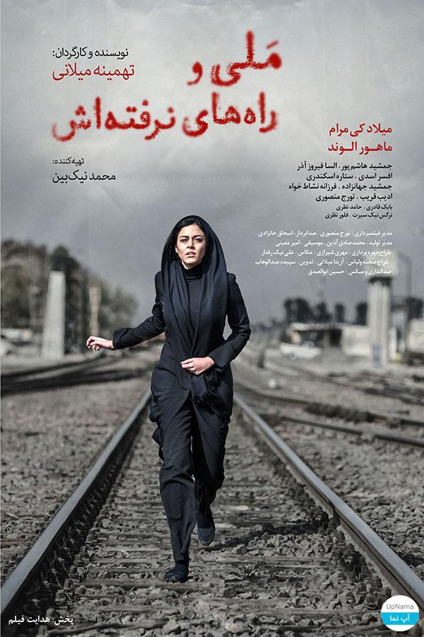 5bb15316e3e4a filminonet irnab ir فیلمینو : دانلود فیلم ایرانی
