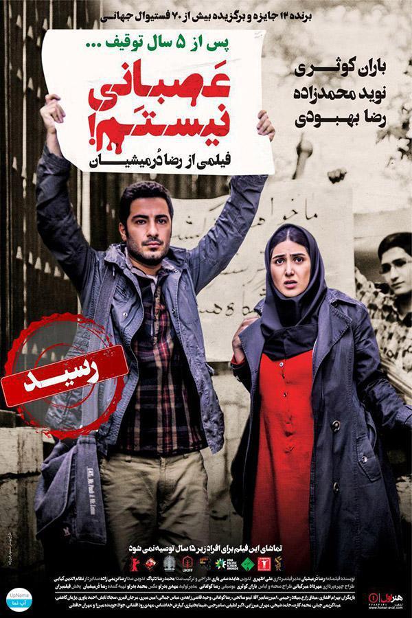 5bb15319a7ffb filminonet irnab ir فیلمینو : دانلود فیلم ایرانی