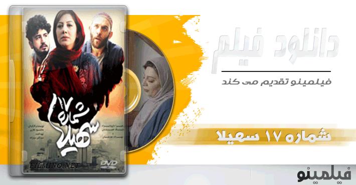 5bb1531c52ff5 filminonet irnab ir فیلمینو : دانلود فیلم ایرانی