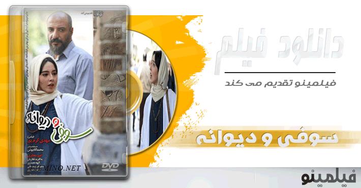 5bb153221e46a filminonet irnab ir فیلمینو : دانلود فیلم ایرانی