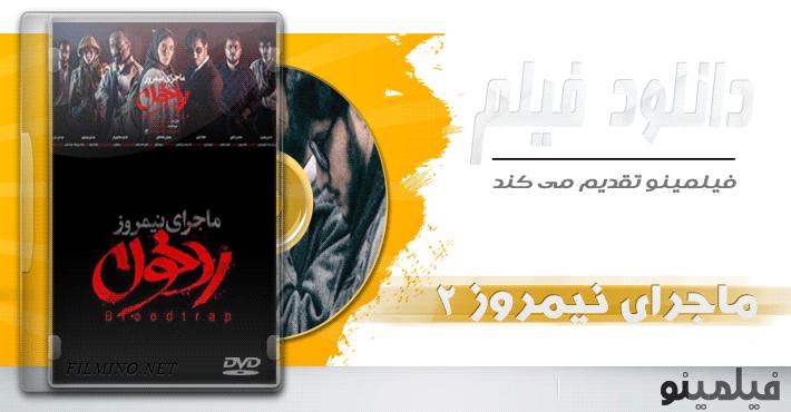 5bb15325cd52b filminonet irnab ir فیلمینو : دانلود فیلم ایرانی