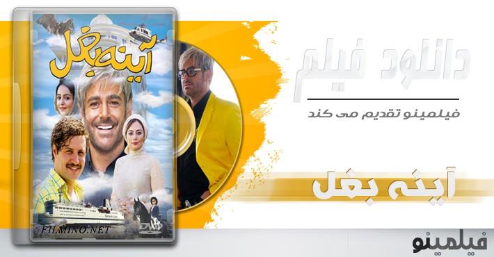 filminonet irnab ir فیلمینو : دانلود فیلم ایرانی