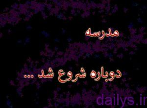 sherdarmored rozavalmadrese irnab ir شعر در مورد روز اول مدرسه