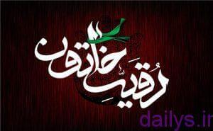 5bc302109b919 axprofile shahadathasratroghaye irnab ir عکس پروفایل شهادت حضرت رقیه