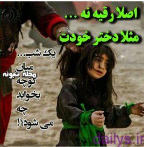 5bc302173e72b axprofile shahadathasratroghaye irnab ir عکس پروفایل شهادت حضرت رقیه