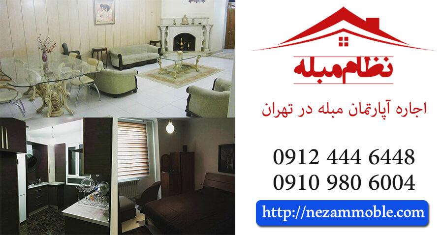 5bc4570794500 nezammoblecom irnab ir اجاره آپارتمان مبله در تهران