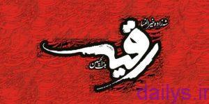 asharshahadat hazratroghaye irnab ir اشعار شهادت حضرت رقیه