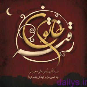 axprofile shahadathasratroghaye irnab ir عکس پروفایل شهادت حضرت رقیه