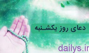 doayeroz yekshanbe irnab ir دعای روز یکشنبه