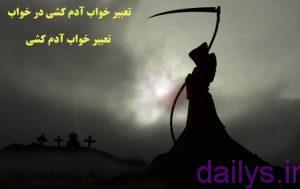 tabirkhab ghatl irnab ir تعبیر خواب قتل