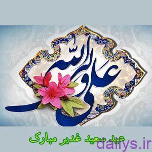 انشا در مورد عید غدیر irnab ir انشا در مورد عید غدیر