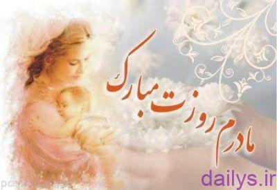 5c725b6078497 ax haye profile jadid roz madar irnab ir عکس های پروفایل جدید روز مادر
