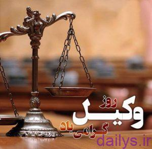 5c74efcb5763a axneveshte rozvakilmobarak irnab ir عکس نوشته روز وکیل مبارک