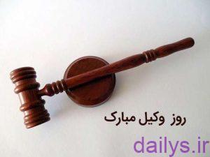 axneveshte rozvakilmobarak irnab ir عکس نوشته روز وکیل مبارک