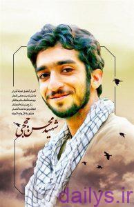 enshadarmored shahidhojaji irnab ir انشا در مورد شهید حججی