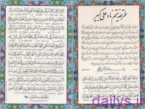 khavas doayenadali irnab ir خواص دعای نادعلی