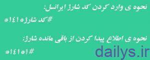 raveshsharzh iransel irnab ir روش شارژ ایرانسل