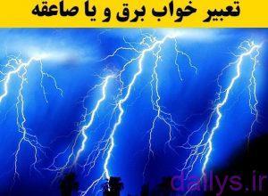 tabirkhab barghgherefteghi irnab ir تعبیر خواب برق گرفتگی