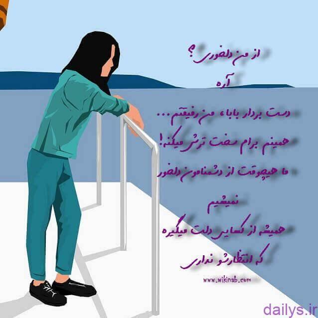 5c7e41c6bad2a ax neveshte delkhori va narahati irnab ir عکس نوشته دلخوری و ناراحتی
