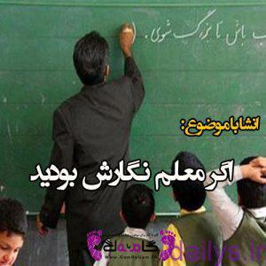 انشا درباره اگر معلم نگارش بودید irnab ir انشا درباره اگر معلم نگارش بودید