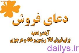 دعا جهت فروش کالا irnab ir دعا جهت فروش کالا