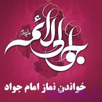 روش خواندن نماز امام جواد irnab ir روش خواندن نماز امام جواد