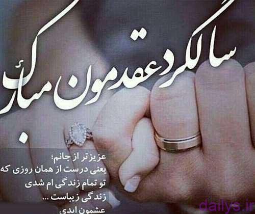 متن عاشقانه تبریک سالگرد عقد irnab ir متن عاشقانه تبریک سالگرد عقد