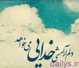 5ca9711d613cd axnevashte khoda irnab ir عکس نوشته خدا