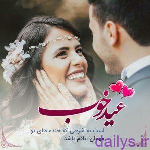 5ca977f758c54 axporofile asheghaneshad irnab ir عکس پروفایل عاشقانه شاد