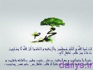 5cb5804ec829c hadisaz payambarakram irnab ir حدیث از پیامبر اکرم