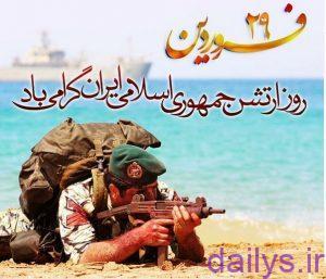 5cb82cb35211e axporofile rozartesh irnab ir عکس پروفایل روز ارتش