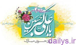 5cb837b37f443 smsveladat hazrataliakbar irnab ir اس ام اس ولادت حضرت علی اکبر