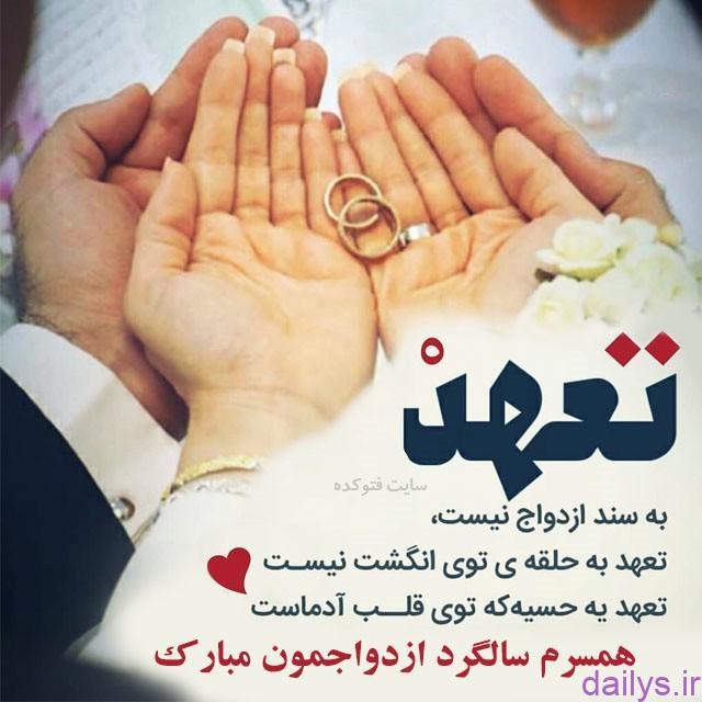 5cc161aa157ba متن عاشقانه تبریک سالگرد عقد irnab ir متن عاشقانه تبریک سالگرد عقد