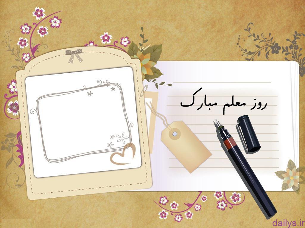 5cc164e93b4c7 maghale roz moalem irnab ir مقاله روز معلم
