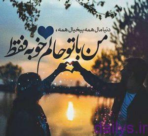 axporofile asheghaneshad irnab ir عکس پروفایل عاشقانه شاد