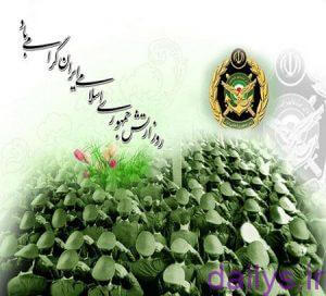 axporofile rozartesh irnab ir عکس پروفایل روز ارتش