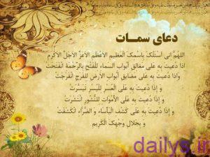 doaye samat irnab ir دعای سمات